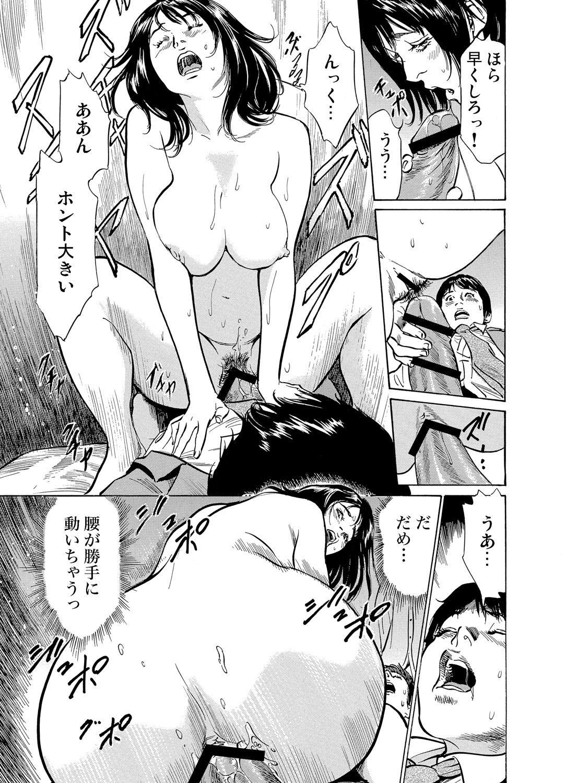 [Hazuki Kaoru] Chijoku Chikan Midara ni Aegu Onna-tachi 1-6 [Digital] 128