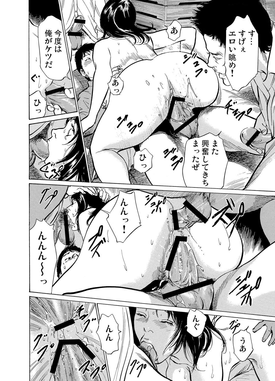 [Hazuki Kaoru] Chijoku Chikan Midara ni Aegu Onna-tachi 1-6 [Digital] 129