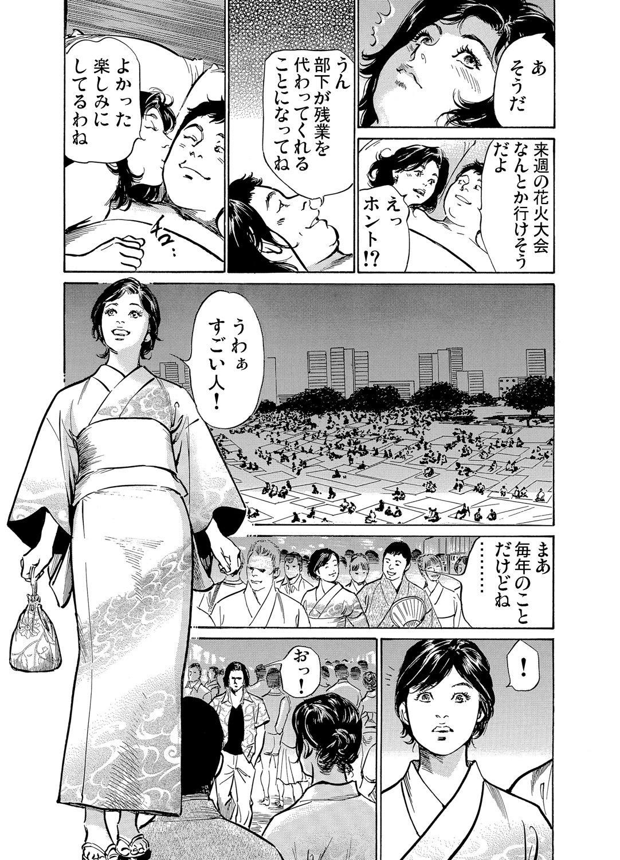 [Hazuki Kaoru] Chijoku Chikan Midara ni Aegu Onna-tachi 1-6 [Digital] 135