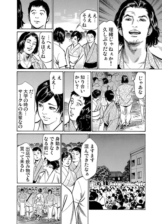 [Hazuki Kaoru] Chijoku Chikan Midara ni Aegu Onna-tachi 1-6 [Digital] 136