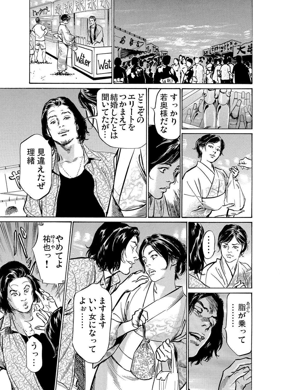 [Hazuki Kaoru] Chijoku Chikan Midara ni Aegu Onna-tachi 1-6 [Digital] 137