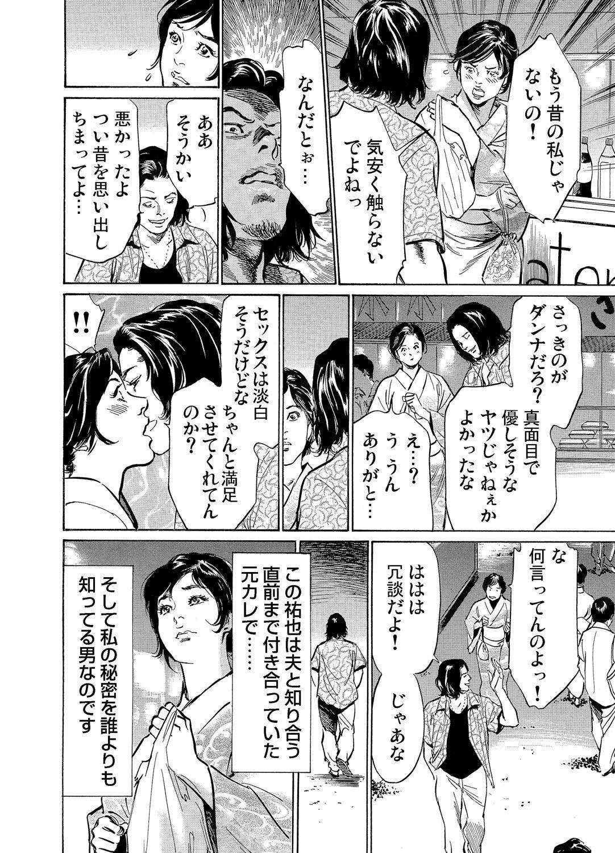 [Hazuki Kaoru] Chijoku Chikan Midara ni Aegu Onna-tachi 1-6 [Digital] 138