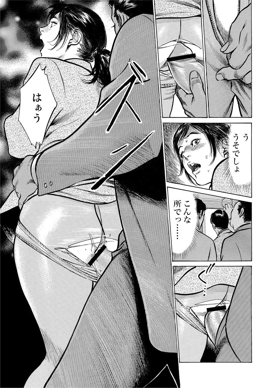 [Hazuki Kaoru] Chijoku Chikan Midara ni Aegu Onna-tachi 1-6 [Digital] 13