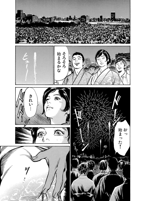 [Hazuki Kaoru] Chijoku Chikan Midara ni Aegu Onna-tachi 1-6 [Digital] 139