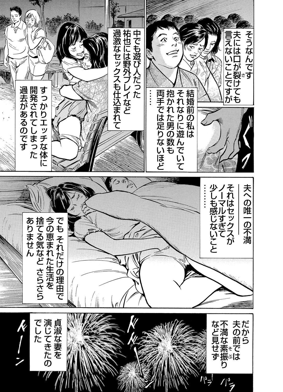 [Hazuki Kaoru] Chijoku Chikan Midara ni Aegu Onna-tachi 1-6 [Digital] 141