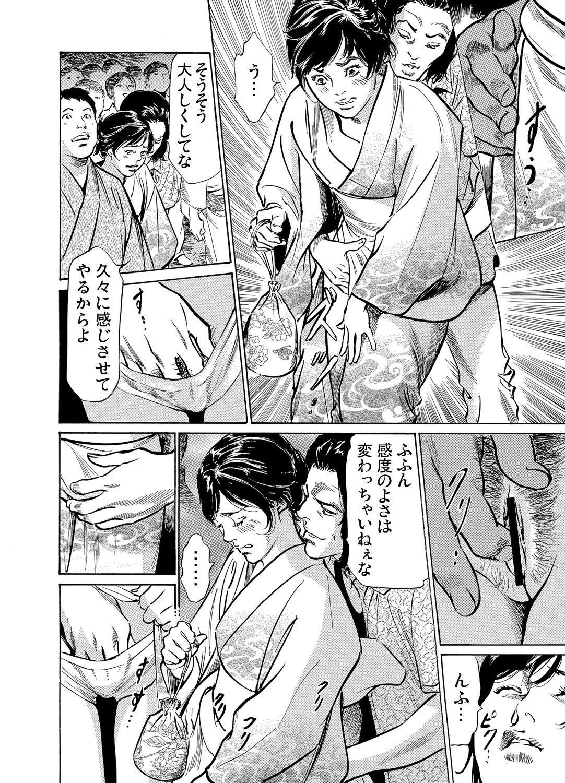 [Hazuki Kaoru] Chijoku Chikan Midara ni Aegu Onna-tachi 1-6 [Digital] 142