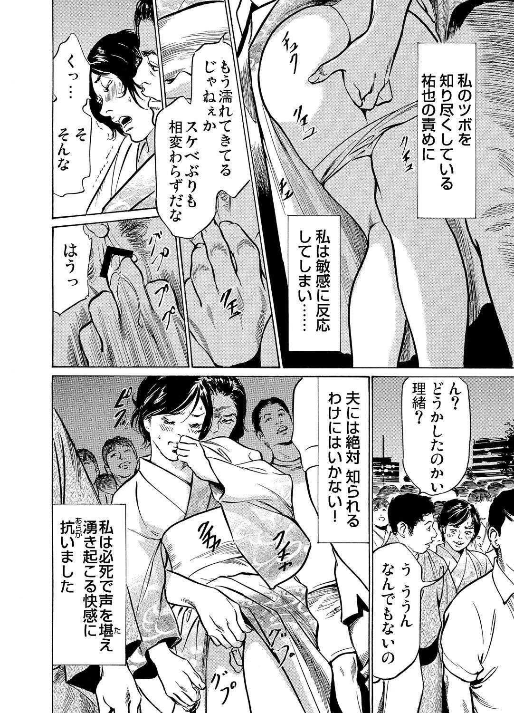 [Hazuki Kaoru] Chijoku Chikan Midara ni Aegu Onna-tachi 1-6 [Digital] 144