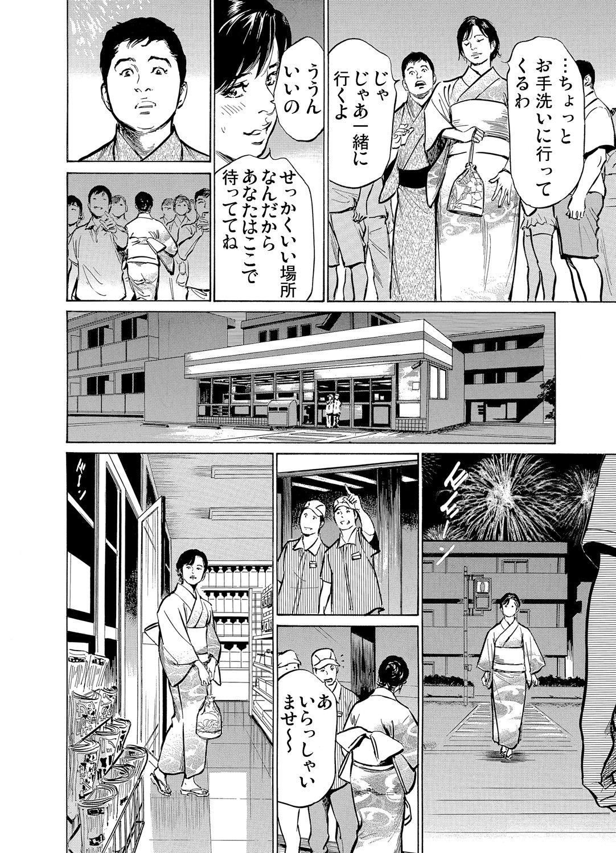 [Hazuki Kaoru] Chijoku Chikan Midara ni Aegu Onna-tachi 1-6 [Digital] 150