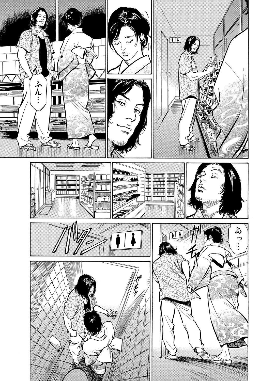 [Hazuki Kaoru] Chijoku Chikan Midara ni Aegu Onna-tachi 1-6 [Digital] 151