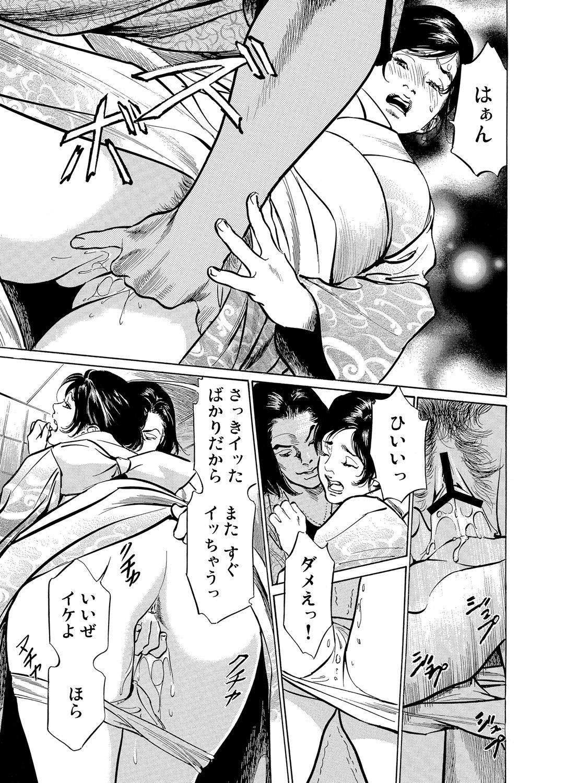 [Hazuki Kaoru] Chijoku Chikan Midara ni Aegu Onna-tachi 1-6 [Digital] 153