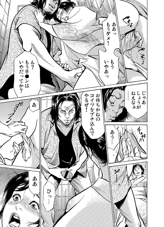 [Hazuki Kaoru] Chijoku Chikan Midara ni Aegu Onna-tachi 1-6 [Digital] 155