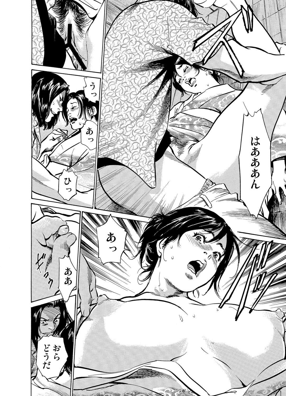 [Hazuki Kaoru] Chijoku Chikan Midara ni Aegu Onna-tachi 1-6 [Digital] 156