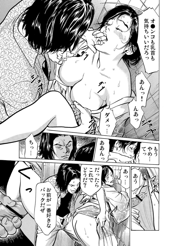 [Hazuki Kaoru] Chijoku Chikan Midara ni Aegu Onna-tachi 1-6 [Digital] 157