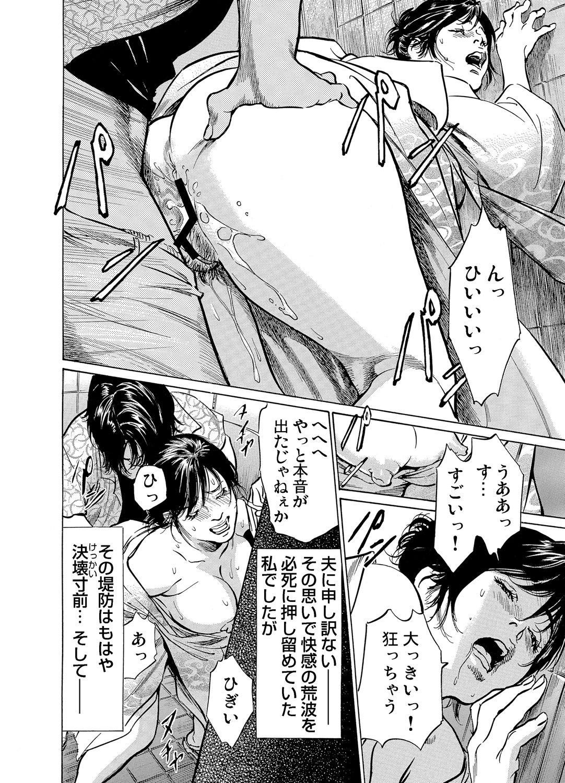 [Hazuki Kaoru] Chijoku Chikan Midara ni Aegu Onna-tachi 1-6 [Digital] 158