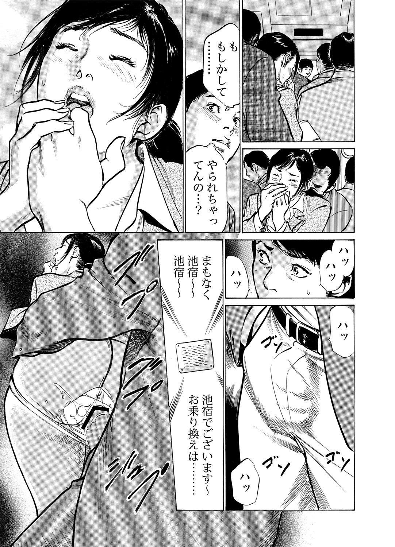 [Hazuki Kaoru] Chijoku Chikan Midara ni Aegu Onna-tachi 1-6 [Digital] 15