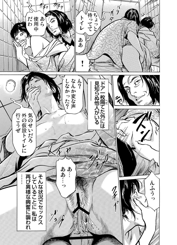 [Hazuki Kaoru] Chijoku Chikan Midara ni Aegu Onna-tachi 1-6 [Digital] 159