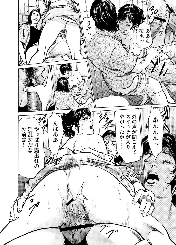 [Hazuki Kaoru] Chijoku Chikan Midara ni Aegu Onna-tachi 1-6 [Digital] 160