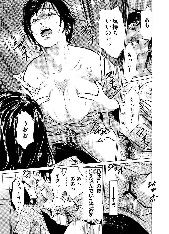 [Hazuki Kaoru] Chijoku Chikan Midara ni Aegu Onna-tachi 1-6 [Digital] 161