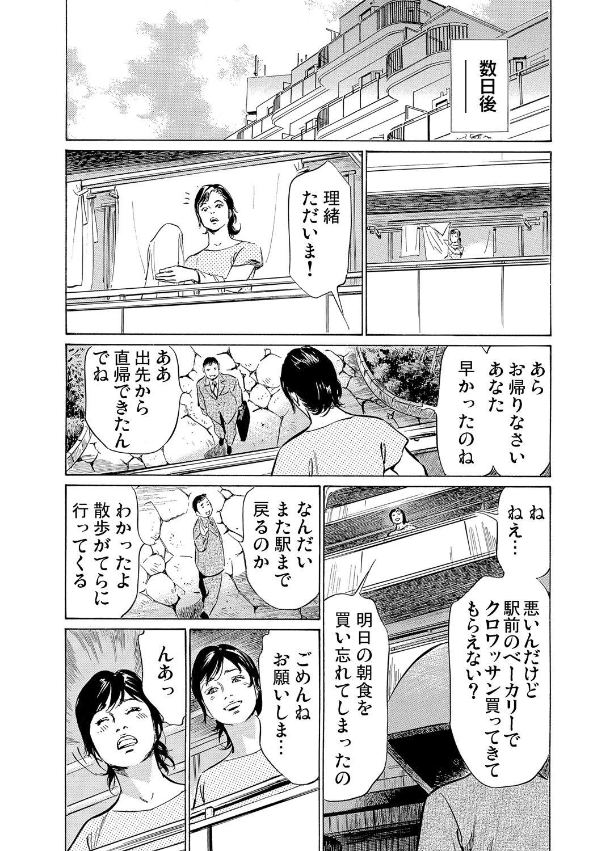 [Hazuki Kaoru] Chijoku Chikan Midara ni Aegu Onna-tachi 1-6 [Digital] 163