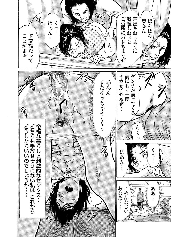 [Hazuki Kaoru] Chijoku Chikan Midara ni Aegu Onna-tachi 1-6 [Digital] 164