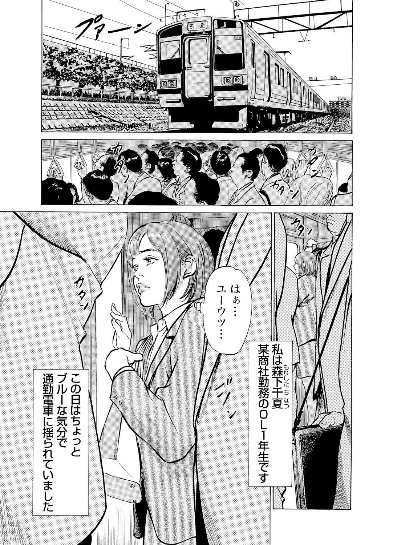 [Hazuki Kaoru] Chijoku Chikan Midara ni Aegu Onna-tachi 1-6 [Digital] 166