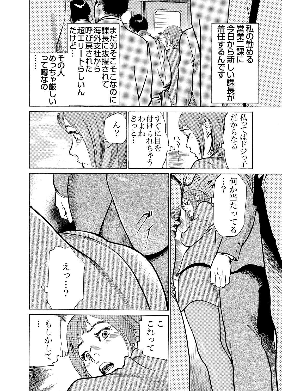 [Hazuki Kaoru] Chijoku Chikan Midara ni Aegu Onna-tachi 1-6 [Digital] 167
