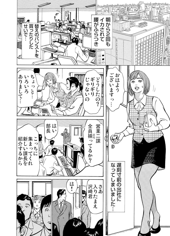 [Hazuki Kaoru] Chijoku Chikan Midara ni Aegu Onna-tachi 1-6 [Digital] 179