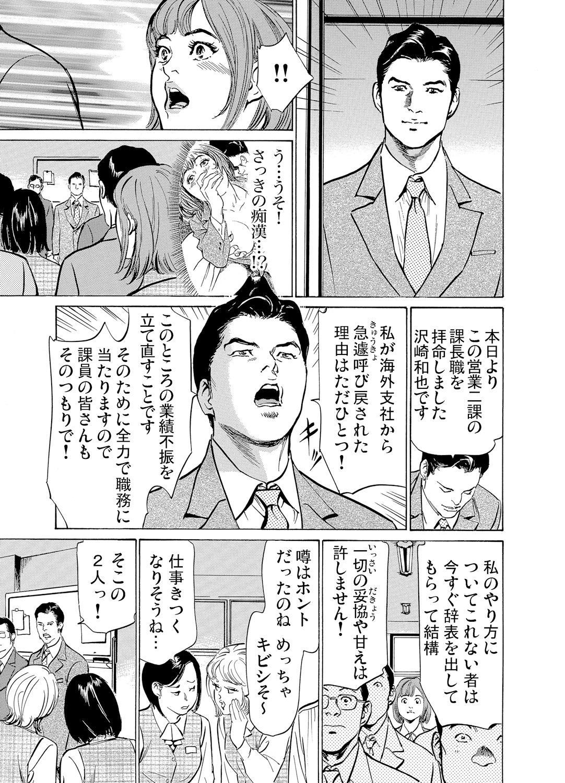 [Hazuki Kaoru] Chijoku Chikan Midara ni Aegu Onna-tachi 1-6 [Digital] 180