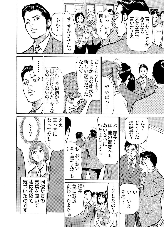[Hazuki Kaoru] Chijoku Chikan Midara ni Aegu Onna-tachi 1-6 [Digital] 181
