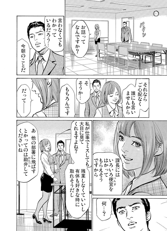 [Hazuki Kaoru] Chijoku Chikan Midara ni Aegu Onna-tachi 1-6 [Digital] 183