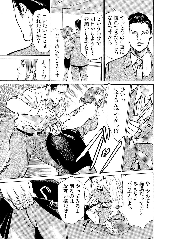 [Hazuki Kaoru] Chijoku Chikan Midara ni Aegu Onna-tachi 1-6 [Digital] 184