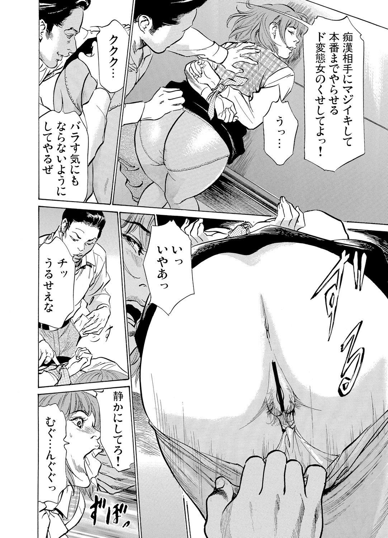 [Hazuki Kaoru] Chijoku Chikan Midara ni Aegu Onna-tachi 1-6 [Digital] 185