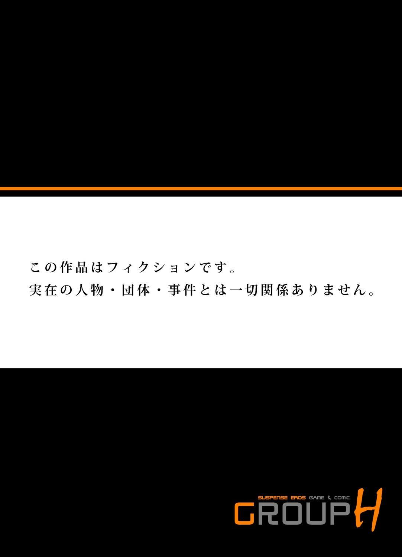 [Hazuki Kaoru] Chijoku Chikan Midara ni Aegu Onna-tachi 1-6 [Digital] 198