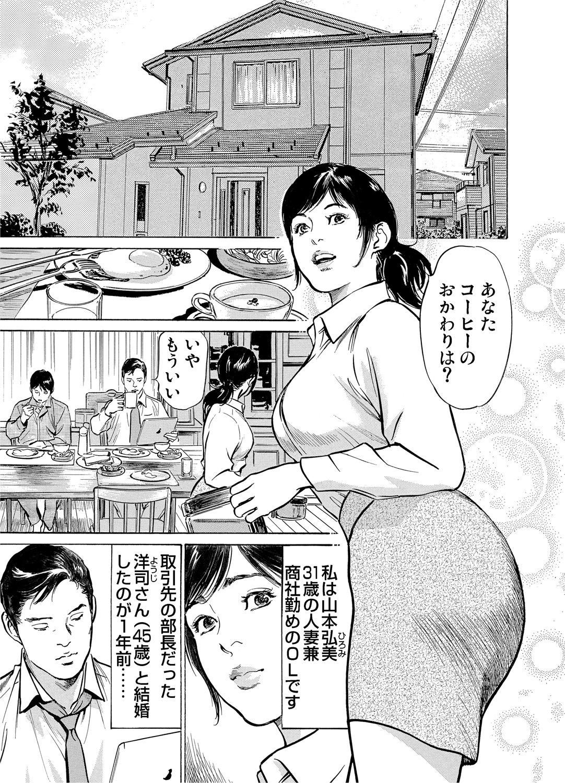 [Hazuki Kaoru] Chijoku Chikan Midara ni Aegu Onna-tachi 1-6 [Digital] 1