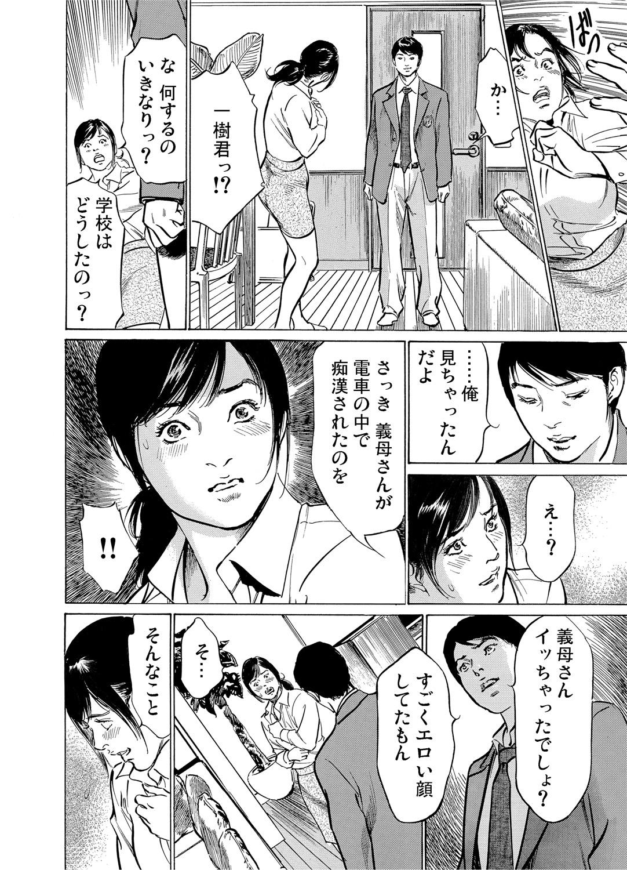 [Hazuki Kaoru] Chijoku Chikan Midara ni Aegu Onna-tachi 1-6 [Digital] 20