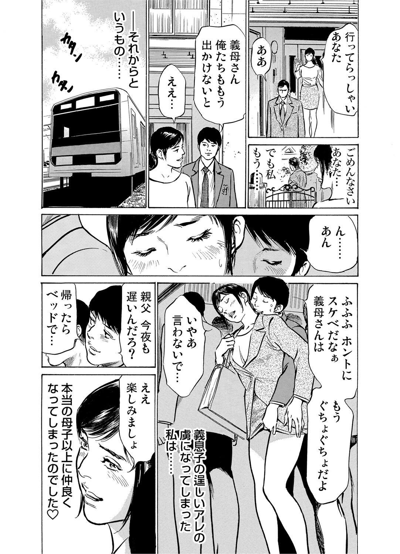 [Hazuki Kaoru] Chijoku Chikan Midara ni Aegu Onna-tachi 1-6 [Digital] 32