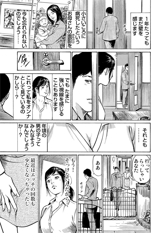 [Hazuki Kaoru] Chijoku Chikan Midara ni Aegu Onna-tachi 1-6 [Digital] 3