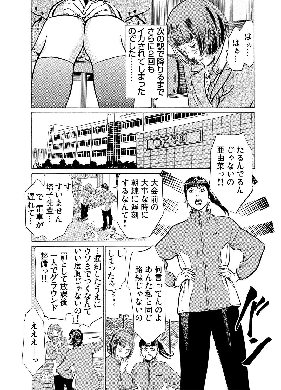 [Hazuki Kaoru] Chijoku Chikan Midara ni Aegu Onna-tachi 1-6 [Digital] 46