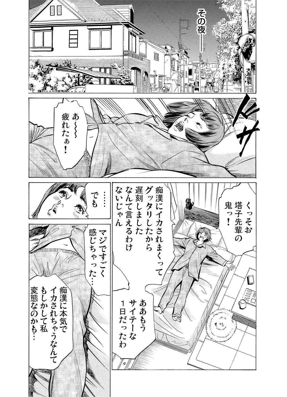 [Hazuki Kaoru] Chijoku Chikan Midara ni Aegu Onna-tachi 1-6 [Digital] 47