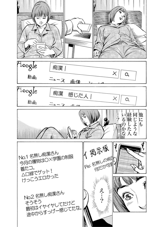 [Hazuki Kaoru] Chijoku Chikan Midara ni Aegu Onna-tachi 1-6 [Digital] 48