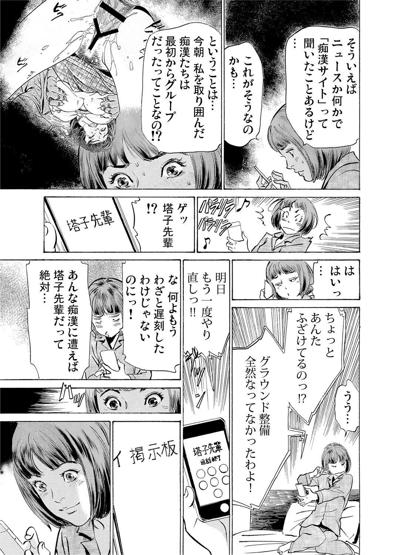 [Hazuki Kaoru] Chijoku Chikan Midara ni Aegu Onna-tachi 1-6 [Digital] 50