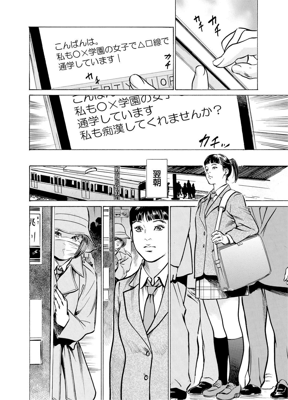 [Hazuki Kaoru] Chijoku Chikan Midara ni Aegu Onna-tachi 1-6 [Digital] 51
