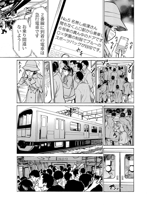 [Hazuki Kaoru] Chijoku Chikan Midara ni Aegu Onna-tachi 1-6 [Digital] 52