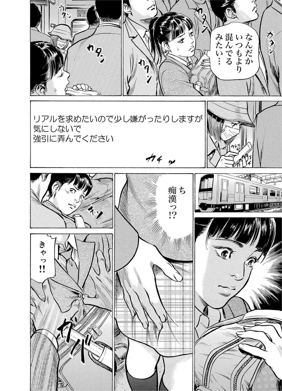 [Hazuki Kaoru] Chijoku Chikan Midara ni Aegu Onna-tachi 1-6 [Digital] 53