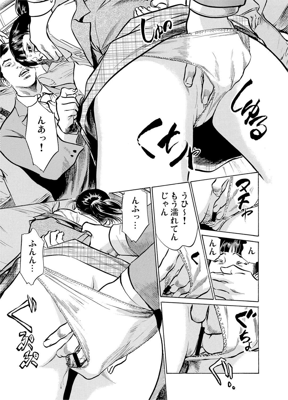 [Hazuki Kaoru] Chijoku Chikan Midara ni Aegu Onna-tachi 1-6 [Digital] 56