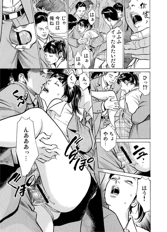 [Hazuki Kaoru] Chijoku Chikan Midara ni Aegu Onna-tachi 1-6 [Digital] 58
