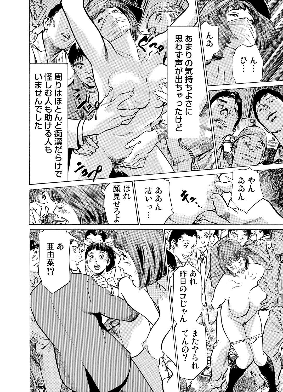 [Hazuki Kaoru] Chijoku Chikan Midara ni Aegu Onna-tachi 1-6 [Digital] 61