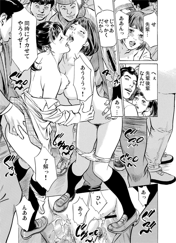 [Hazuki Kaoru] Chijoku Chikan Midara ni Aegu Onna-tachi 1-6 [Digital] 62