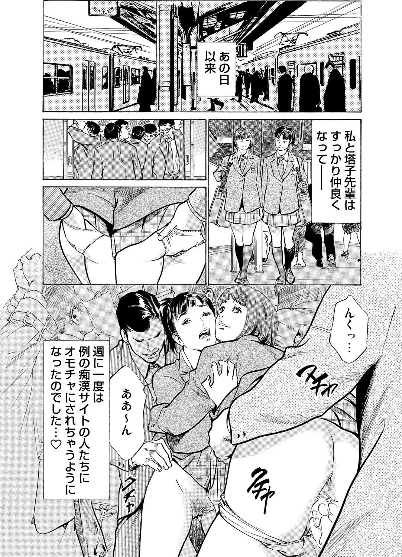 [Hazuki Kaoru] Chijoku Chikan Midara ni Aegu Onna-tachi 1-6 [Digital] 65