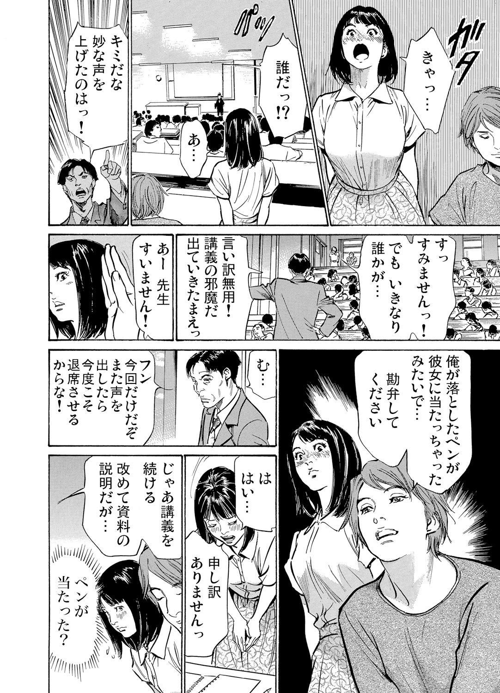 [Hazuki Kaoru] Chijoku Chikan Midara ni Aegu Onna-tachi 1-6 [Digital] 70